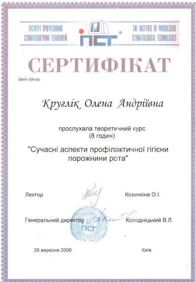kruglik elena sertifikat 400x574 - Круглик Олена Андріївна
