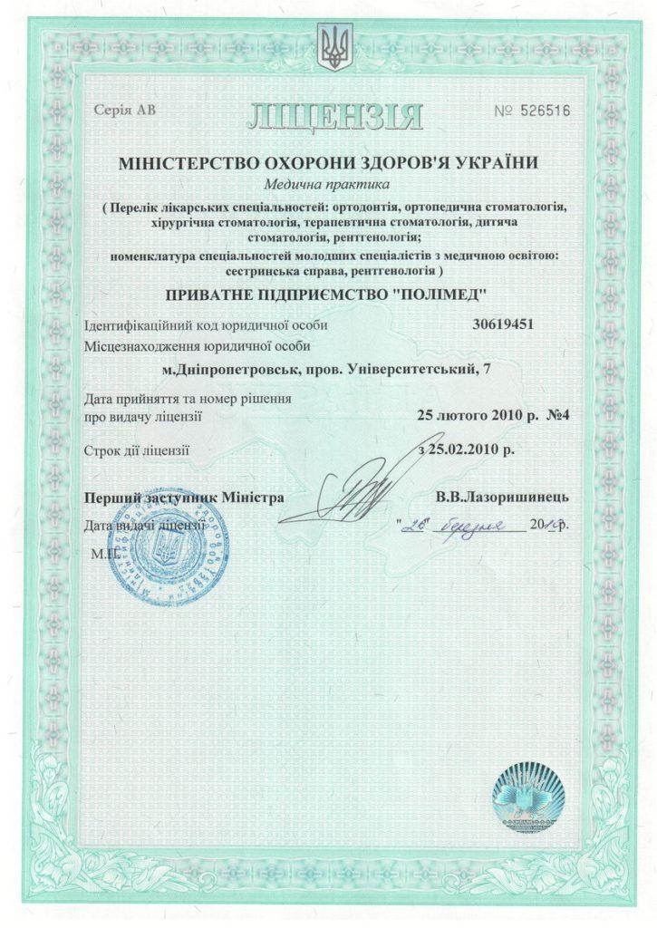 litsenziya 725x1024 - Контакти