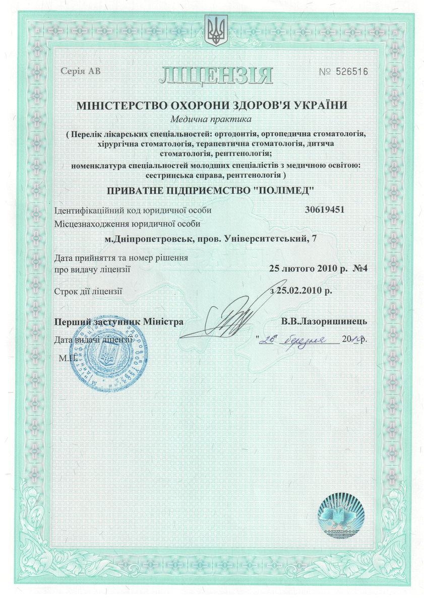 litsenziya - Ліцензії та сертифікати