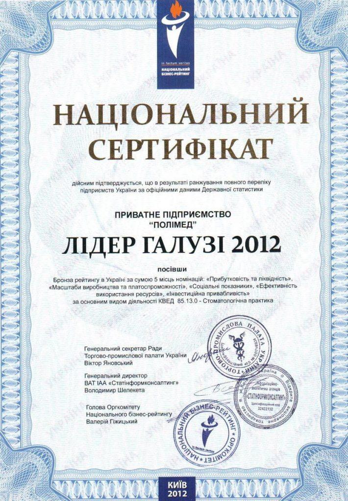 natsionalniy sertifikat 2012 710x1024 - Контакти