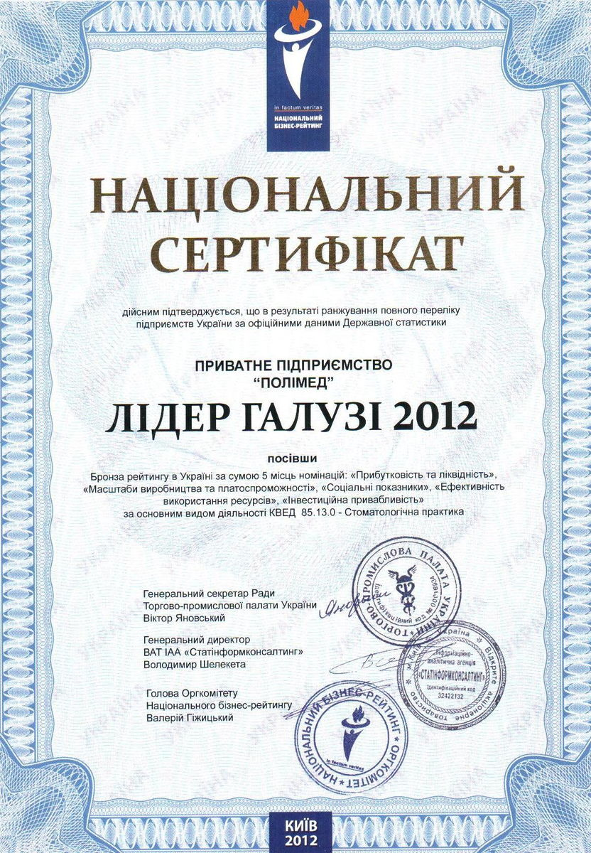 natsionalniy sertifikat 2012 - Ліцензії та сертифікати