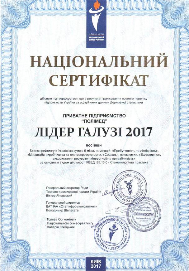 natsionalniy sertifikat 2017 - Ліцензії та сертифікати