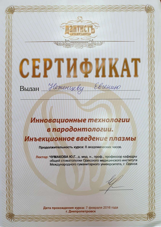 sertifikat 2 - Ліцензії та сертифікати