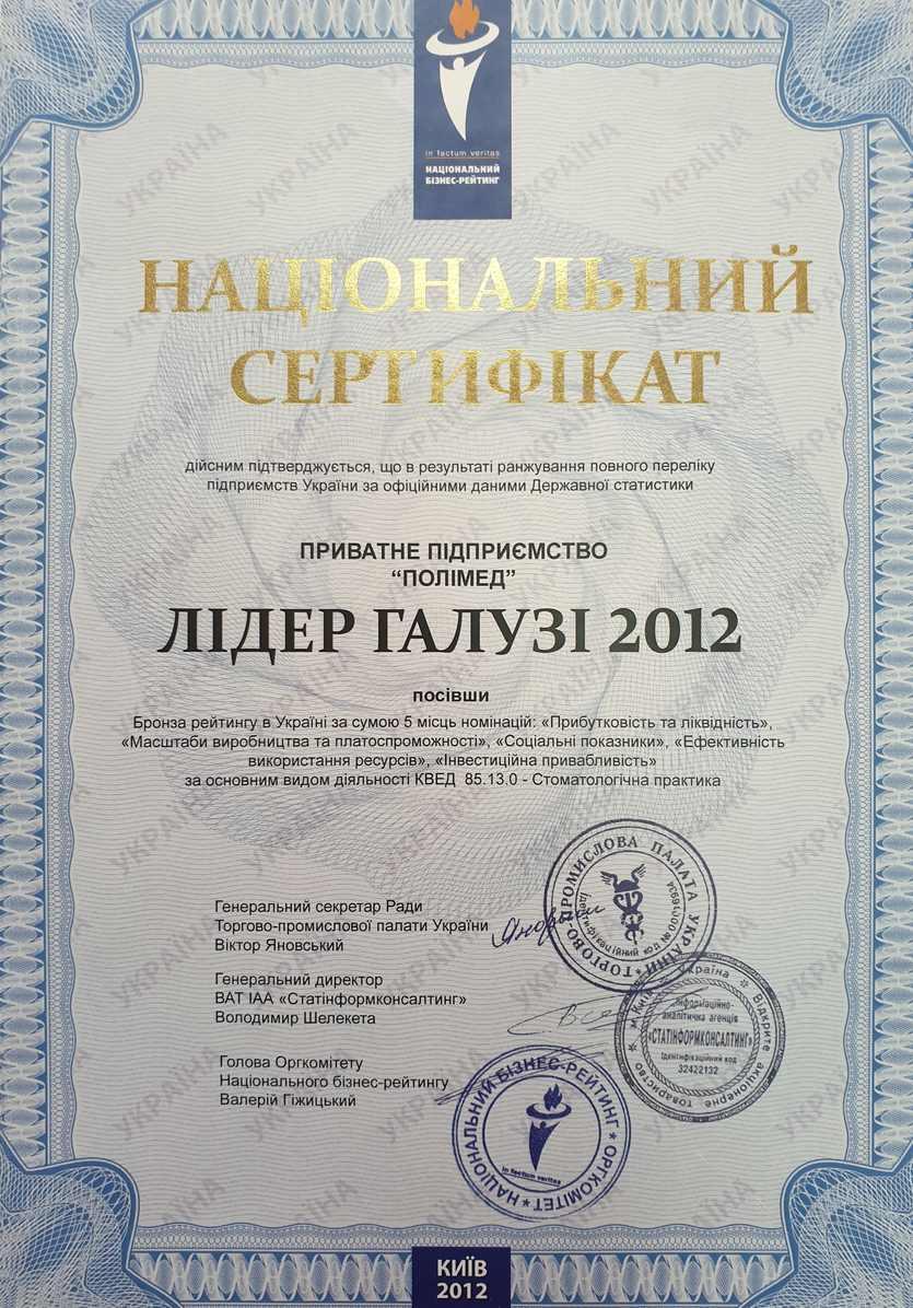 sertifikat 4 - Ліцензії та сертифікати